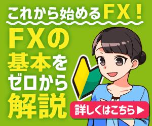 初心者向けオススメのFX解説サイト